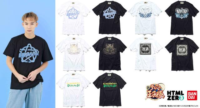 「新テニスの王子様×HTML ZERO3 Captain Tシャツ」各4,104円(税込) (C)許斐 剛/集英社・NAS・新テニスの王子様プロジェクト
