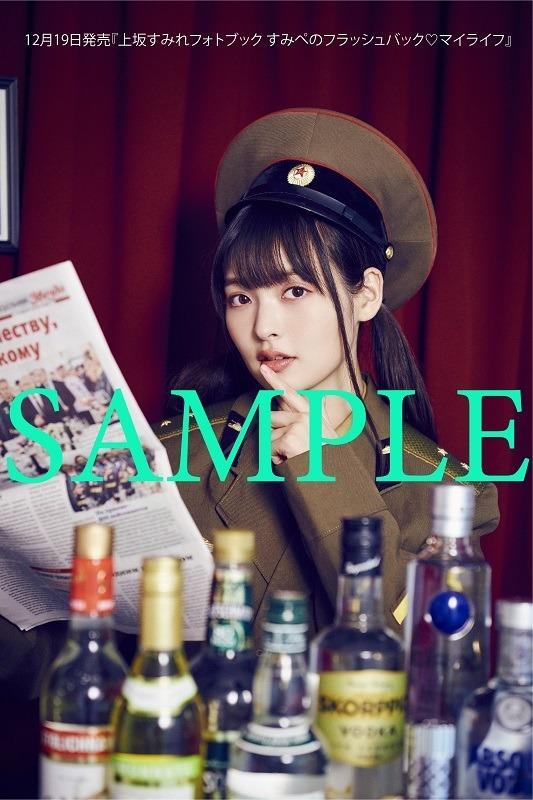 「上坂すみれフォトブック すみぺのフラッシュバック マイライフ」HMV特典