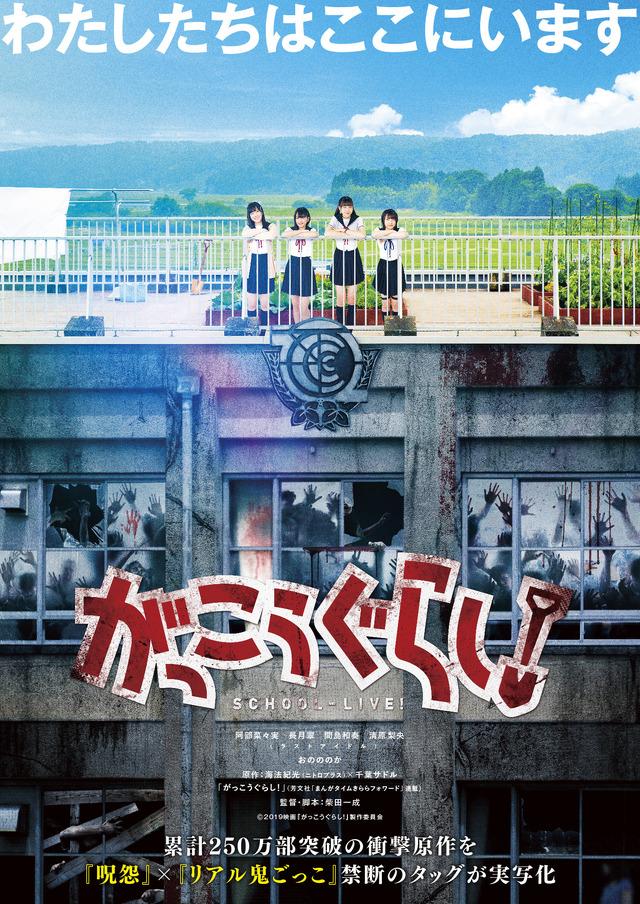 映画『がっこうぐらし!』ポスタービジュアル(C)2019 映画『がっこうぐらし!』製作委員会