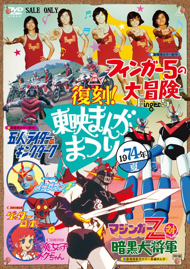 『復刻!東映まんがまつり 1974年夏』