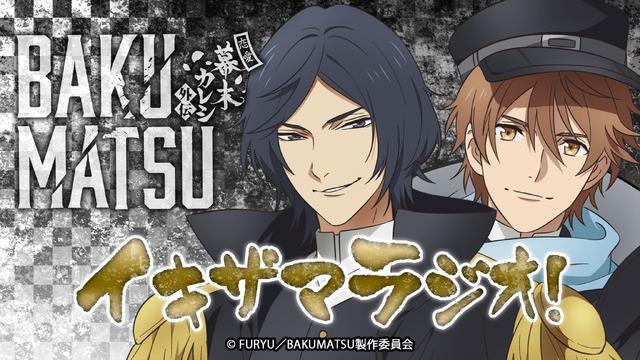 TVアニメ『BAKUMATSU』WEBラジオ『イキザマラジオ!』(C)FURYU/BAKUMATSU 製作委員会