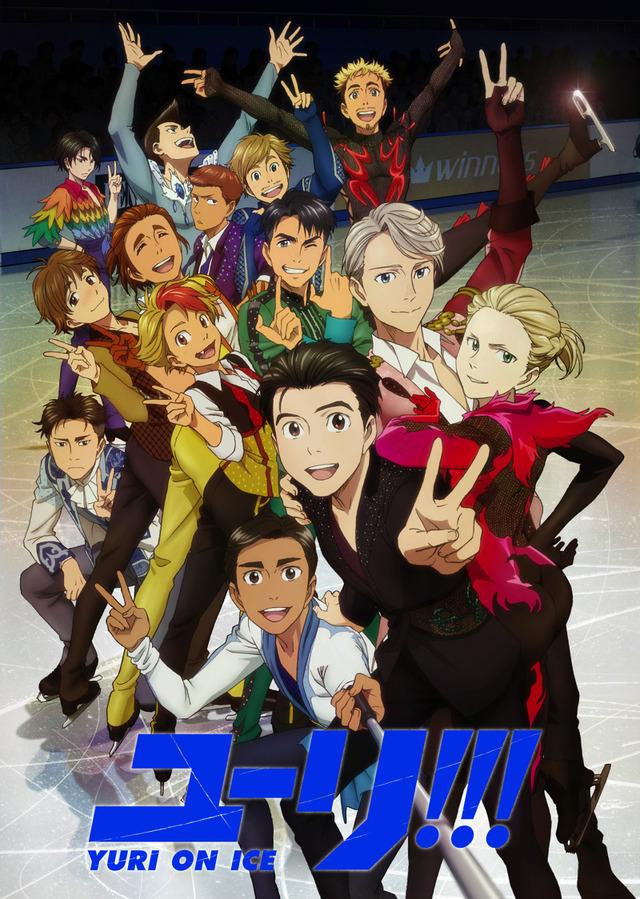 『ユーリ!!! on ICE』(C)はせつ町民会/ユーリ!!! on ICE 製作委員会