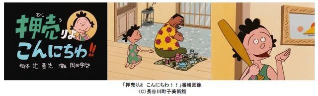 「押売りよ こんにちわ!!」番組画像 (C)長谷川町子美術館