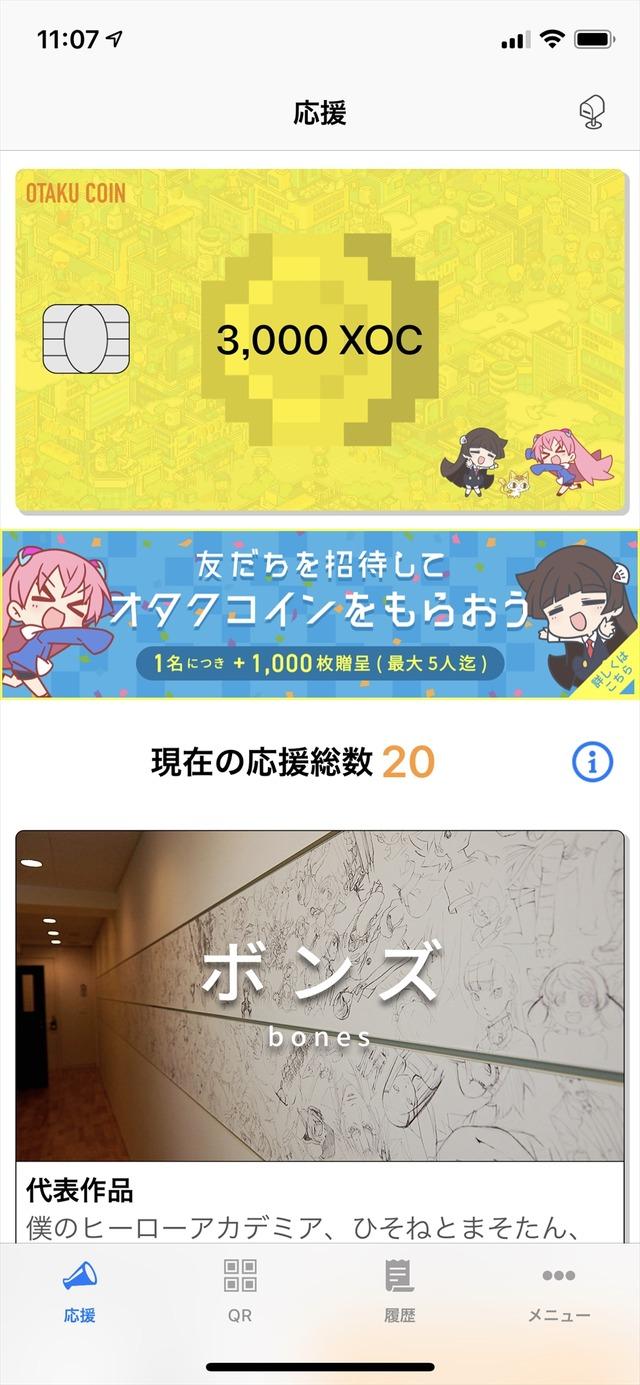 「オタクコイン公式アプリ」