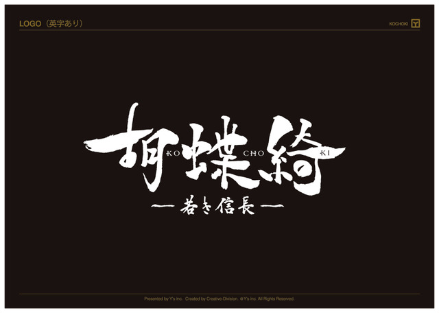 TVアニメ『胡蝶綺 ~若き信長~』ロゴ(C)揚羽母衣衆/胡蝶綺製作委員会