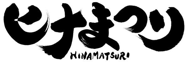 『ヒナまつり』タイトルロゴ(C)2018 大武政夫・KADOKAWA刊/ヒナまつり製作委員会