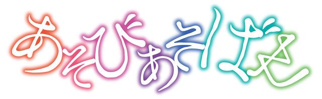 「ロゴ」(C)涼川りん・白泉社/「あそびあそばせ」製作委員会