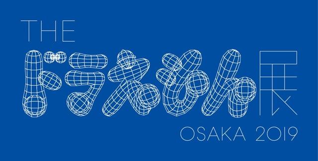 「THE ドラえもん展 OSAKA 2019」