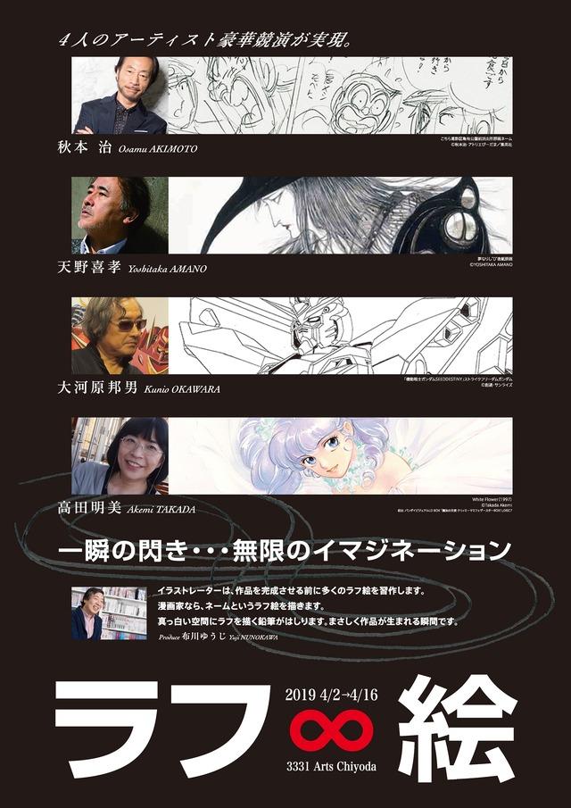 「ラフ∞絵」展覧会ビジュアル