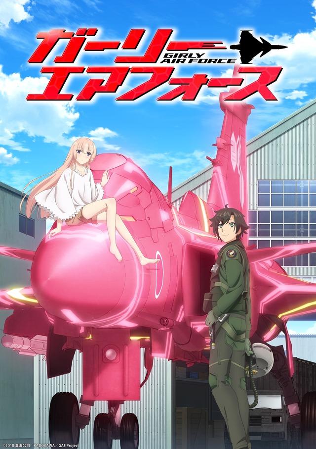 「TVアニメ『ガーリー・エアフォース』キービジュアル」(C)2018 夏海公司/KADOKAWA/GAF Project
