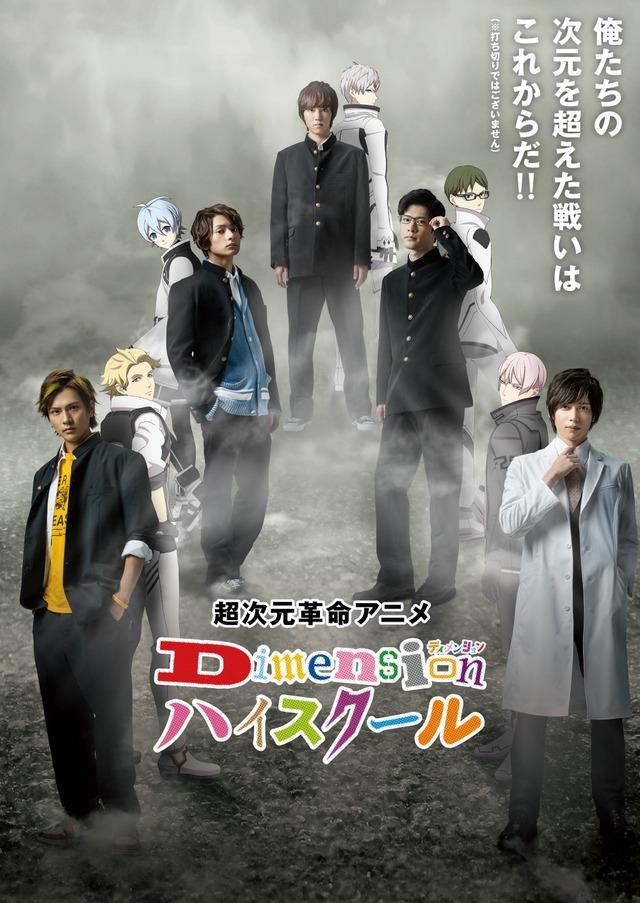 TVアニメ『Dimensionハイスクール』キービジュアル(C)Dimensionハイスクール製作委員会
