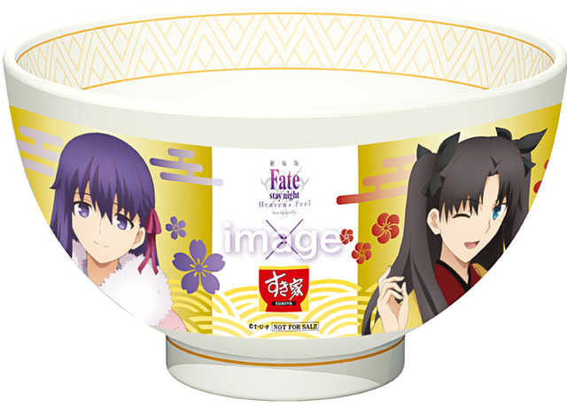 劇場版『Fate/stay night [Heaven's Feel]』×「すき家」描き下ろし丼(C)TYPE-MOON ・ ufotable ・ FSNPC