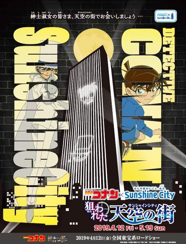 「名探偵コナン 狙われた天空の街」(C)青山剛昌/小学館・読売テレビ・TMS 1996