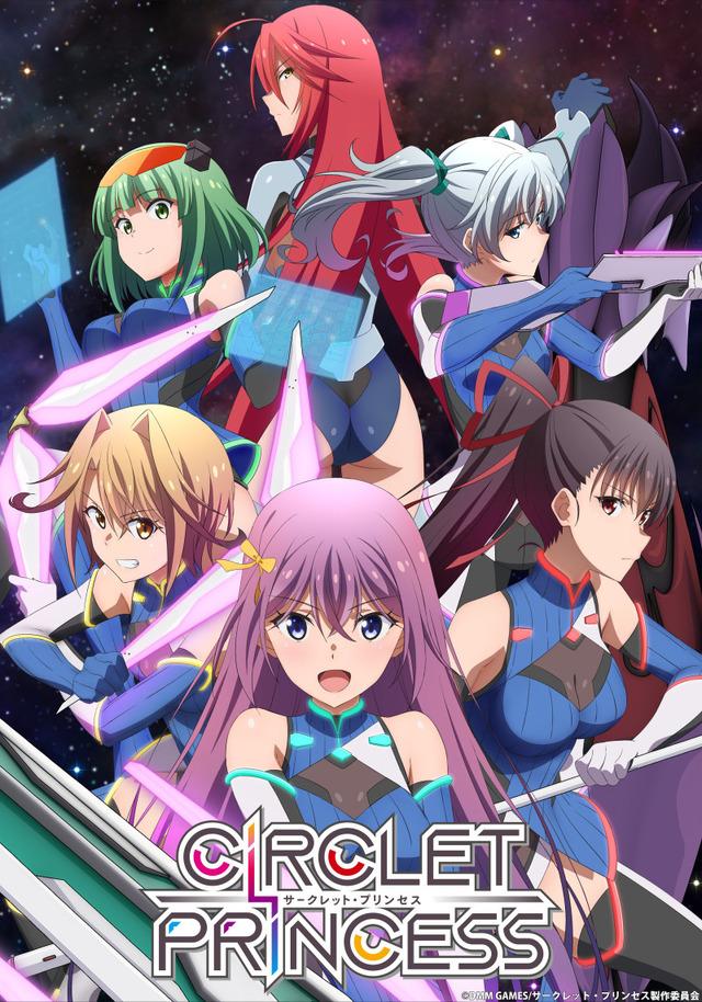 『サークレット・プリンセス』第2KV (C)DMM GAMES/サークレット・プリンセス製作委員会