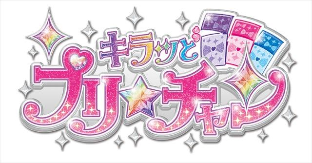 『キラッとプリ☆チャン』シーズン2タイトルロゴ(C)T-ARTS / syn Sophia / テレビ東京 / PCH2製作委員会