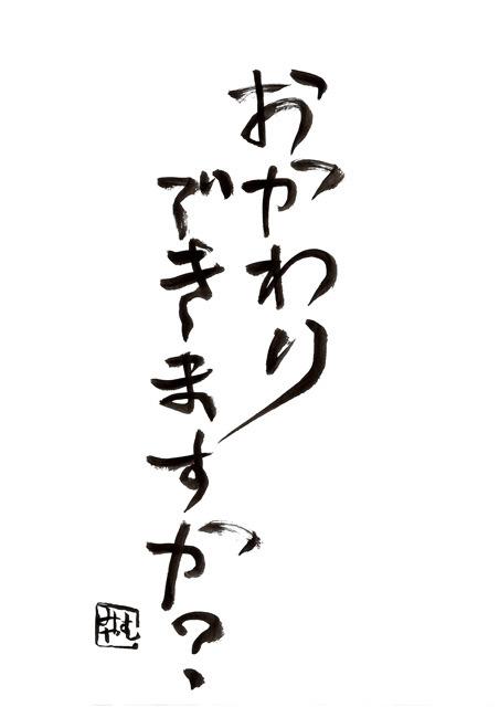 「宮村優子・岩田光央のおかわりできますか?」タイトルロゴ