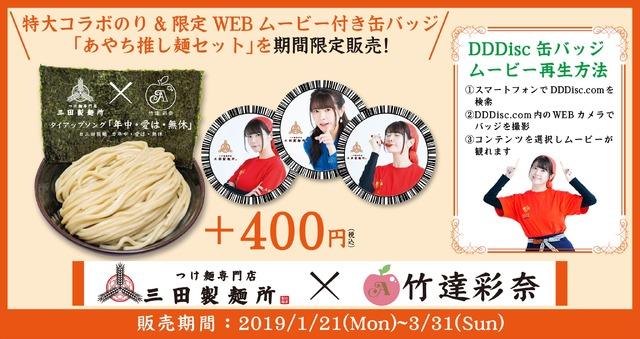 竹達彩奈×三田製麺所