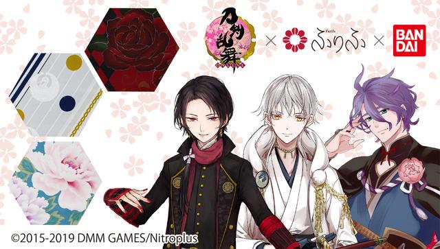 『刀剣乱舞-ONLINE-』×「ふりふ」コラボレーションアイテム(C)2015-2019 DMM GAMES/Nitroplus
