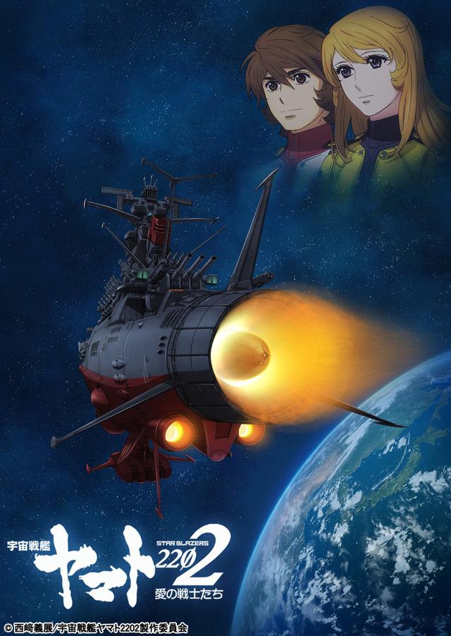 TVアニメ『宇宙戦艦ヤマト2202 愛の戦士たち』ビジュアル(C)西崎義展/宇宙戦艦ヤマト 2202 製作委員会