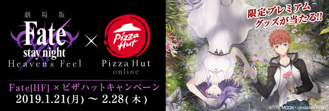 「劇場版『Fate/stay night [Heaven's Feel]』×ピザハットキャンペーン」(C)TYPE-MOON・ufotable・FSNPC