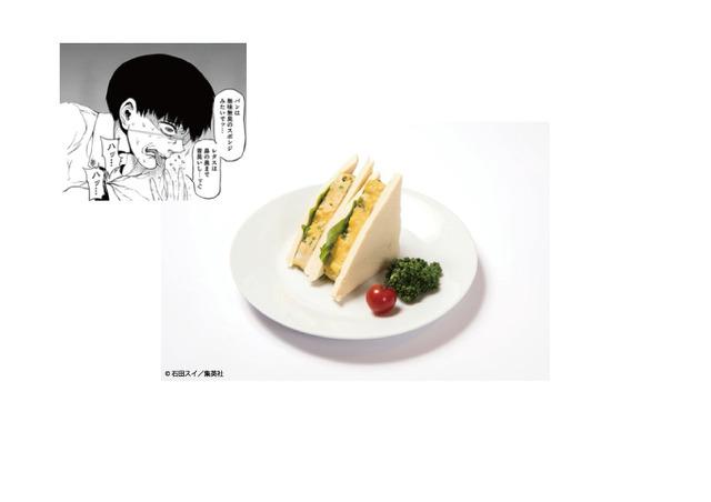 まずいサンドイッチ(RC値 3,000over) 590円(税抜)(C) 石田スイ/集英社