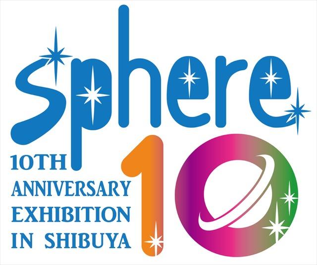 「sphere 10 スフィア 10周年記念『スフィア10年の軌跡展』~in Shibuya~」メインロゴ