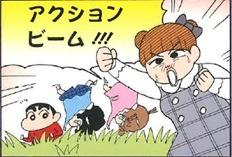 『新クレヨンしんちゃん』(C)臼井儀人/双葉社