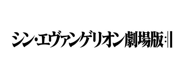 『シン・エヴァンゲリオン劇場版』(C)カラー