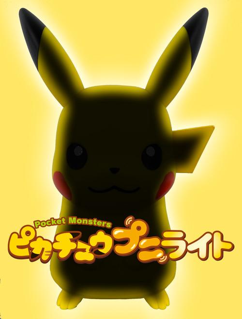 「ピカチュウ プニライト」8,980円(税別)(C)Nintendo・Creatures・GAME FREAK・TV Tokyo・ShoPro・JR Kikaku(C)Pokemon ※正式には「e」にアキュート・アクセントがつきます