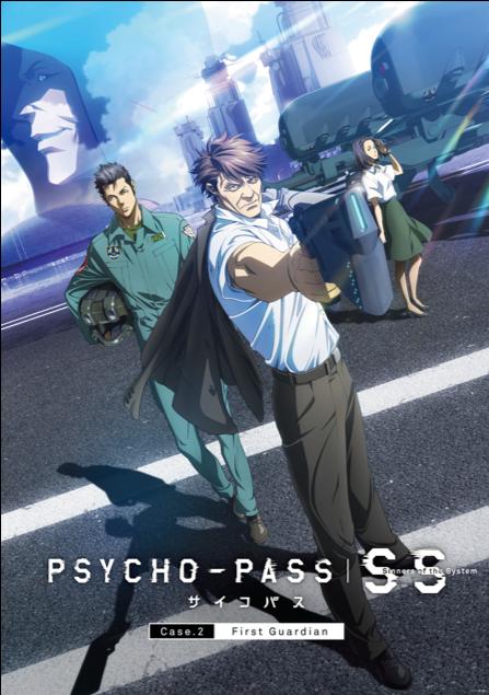 『PSYCHO-PASS サイコパスSinners of the System Case.2 First Guardian』ポスター(C)サイコパス製作委員会
