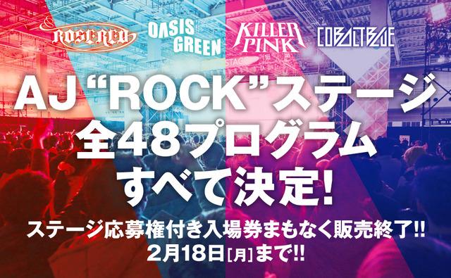 「AnimeJapan 2019」