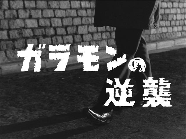 『ウルトラQ』Episode 16「ガラモンの逆襲」(C)TSUBURAYA PRODUCTIONS CO., LTD.