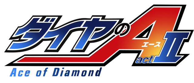 『ダイヤのA actII』(C)寺嶋裕二・講談社/「ダイヤのA actII」製作委員会・テレビ東京