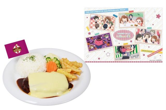 「ようこそ、 Cafe Paradeへ!チーズハンバーグ♪」1,000円(税込)(C)BANDAI NAMCO Entertainment Inc.(C)BNEI/WakeMini