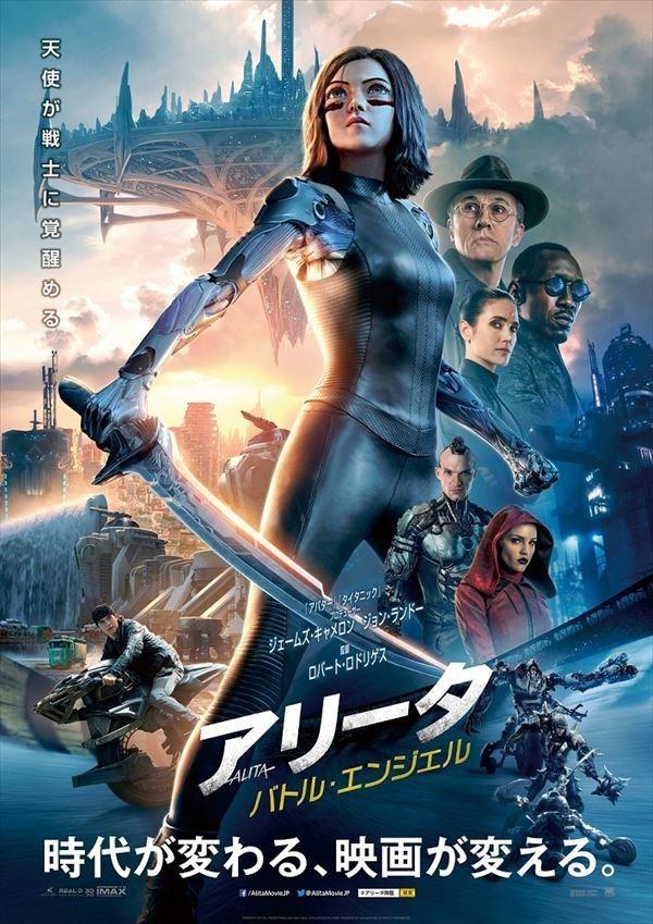 『アリータ:バトル・エンジェル』(C)2018 Twentieth Century Fox Film Corporation