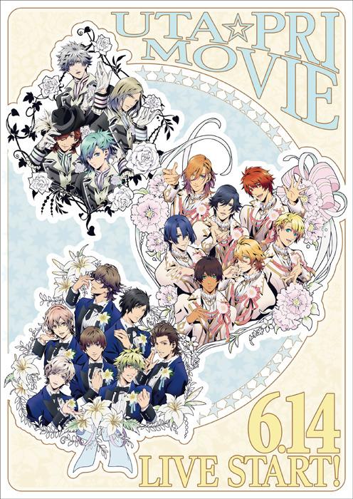 「劇場版 うたの☆プリンスさまっ♪ マジ LOVE キングダム」(C)UTA☆PRI-MOVIE PROJECT
