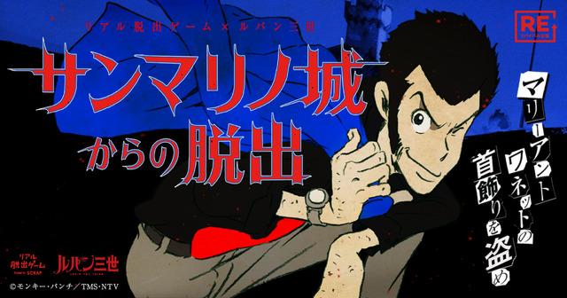 リアル脱出ゲーム×ルパン三世「サンマリノ城からの脱出」(C)モンキー・パンチ/TMS・NTV(C)SCRAP