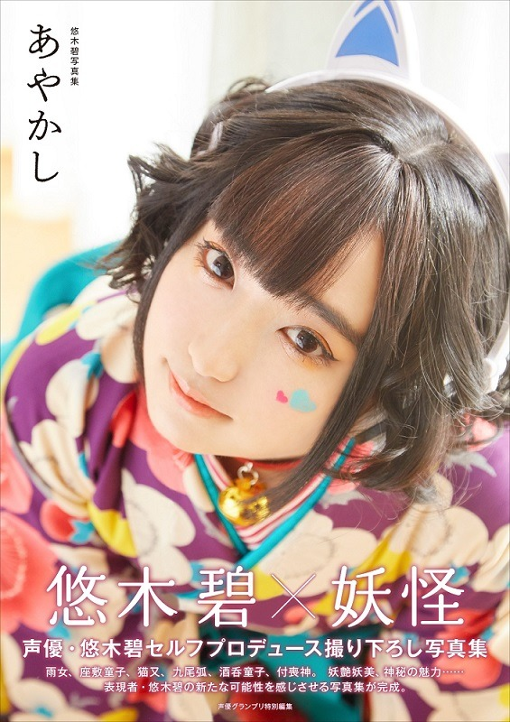 「悠木碧写真集 あやかし」3,200円(税別)