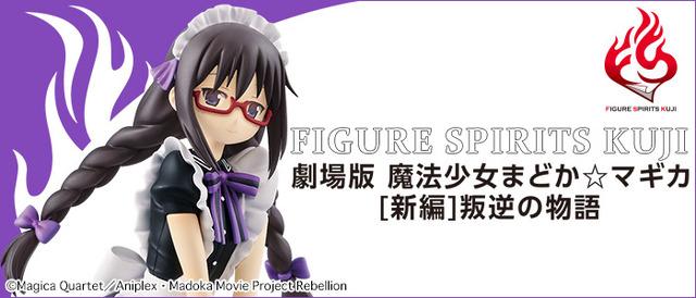「FIGURE SPIRITS KUJI 劇場版 魔法少女まどか☆マギカ[新編]叛逆の物語」1回4,980円(税込)(C)Magica Quartet/Aniplex・Madoka Movie Project Rebellion