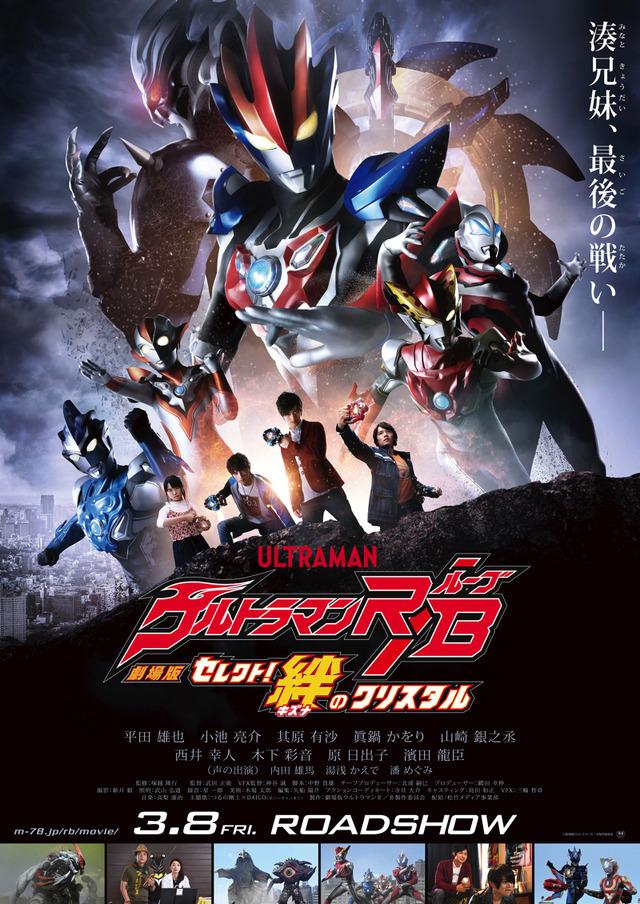 『劇場版ウルトラマンR/B セレクト!絆のクリスタル』(C)劇場版ウルトラマンR/B製作委員会