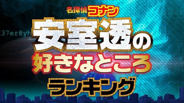 ランキングー!「【名探偵コナン】安室透の好きなところランキング」