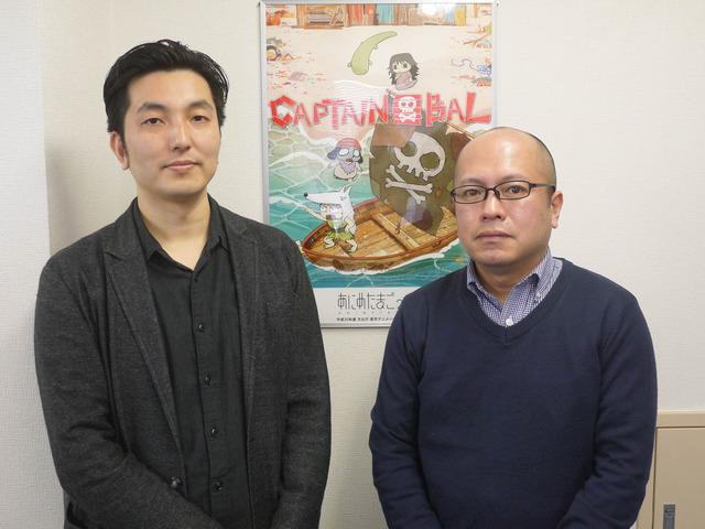 沼口雅徳監督と中島弘道プロデューサー