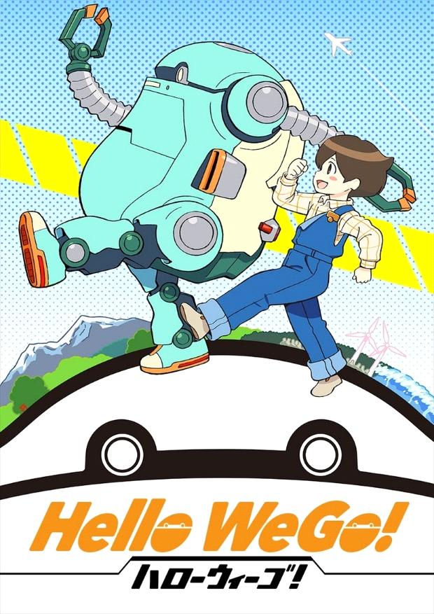 『Hello WeGo!』(C)ウィットスタジオ/文化庁 あにめたまご2019