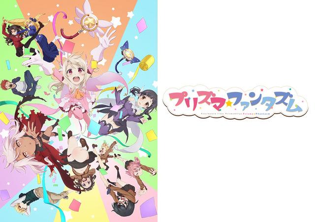 『Fate/kaleid liner Prisma☆Illya プリズマ☆ファンタズム』(C)2019 ひろやまひろし・TYPE-MOON/KADOKAWA/Prisma☆Phantasm製作委員会