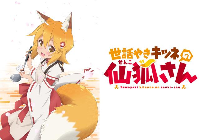 『世話やきキツネの仙狐さん』(C)2019 リムコロ/KADOKAWA/世話やきキツネの仙狐さん製作委員会
