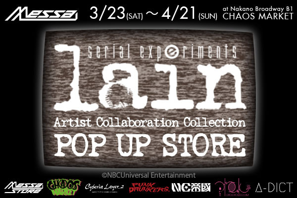 「serial experiments lain×Artist Collaboration Collection POP UP STORE」(C)NBCUniversal Entertainment
