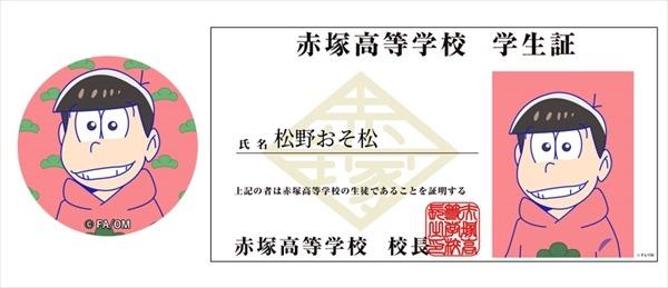 「おそ松さん TikTok」(C)赤塚不二夫/えいがのおそ松さん製作委員会 2019