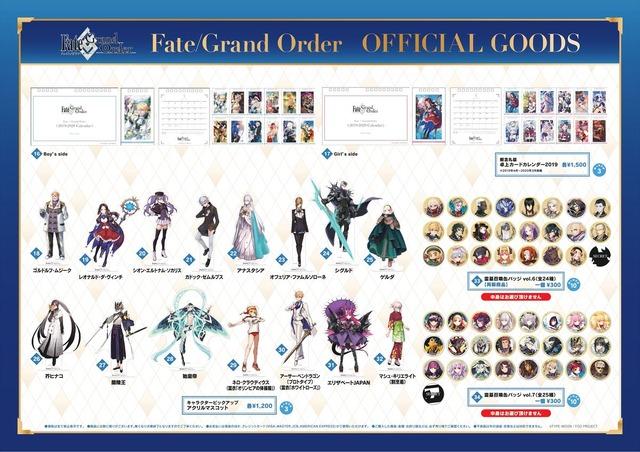『Fate/Grand Order』Fate/Grand Orderブース物販C)TYPE-MOON / FGO PROJECT