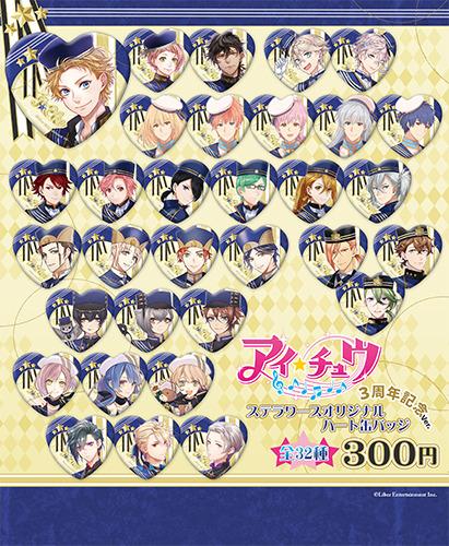 『アイ★チュウ』アイ★チュウ ハート缶バッジ 3周年記念ver. 300円(税込)