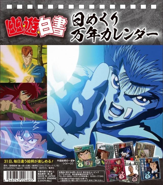 『幽☆遊☆白書』日めくり万年カレンダー 2000円